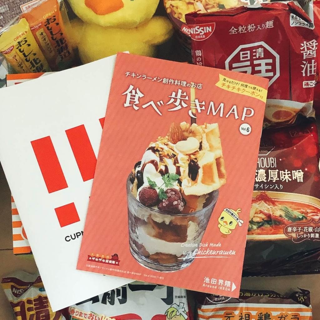 ふるさと納税池田市日清詰め合わせ